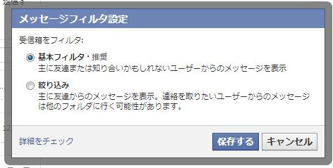 Facebookメッセージフィルタリング