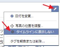 Facebook2012年間まとめ
