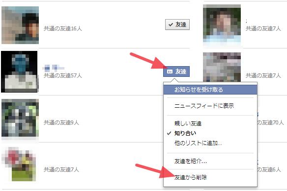 Facebookの友達整理
