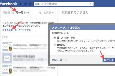 Facebookメッセージフィルター機能の設定方法