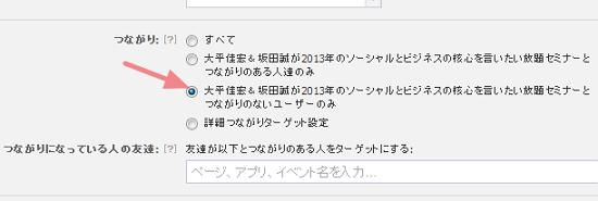 イベントをFacebook広告