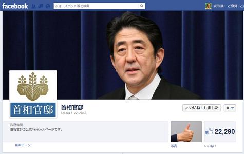 首相官邸公式Facebookページ