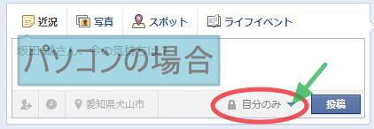 Facebookで「自分のみ」