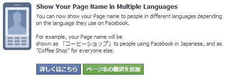 Facebookページが複数言語対応