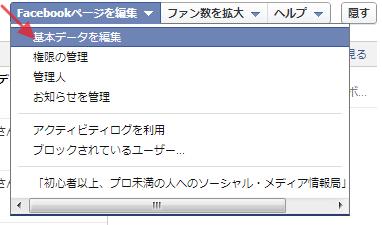 Facebookページの多言語対応の方法