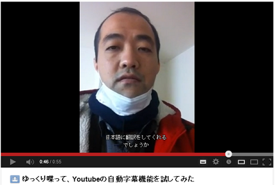 youtubeの音声認識による自動字幕