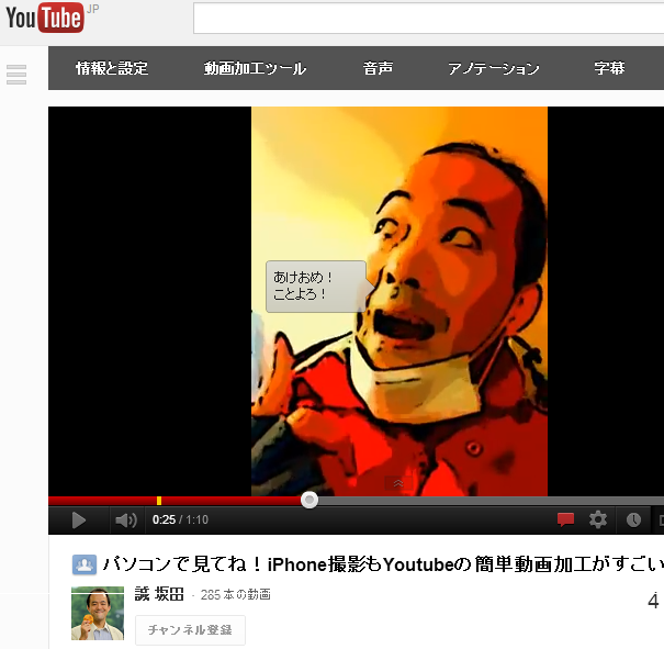 Youtubeで簡単動画編集