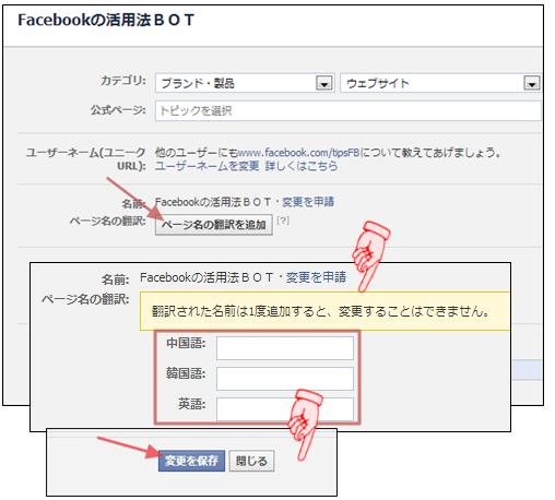 Facebookページの複数語対応の手順