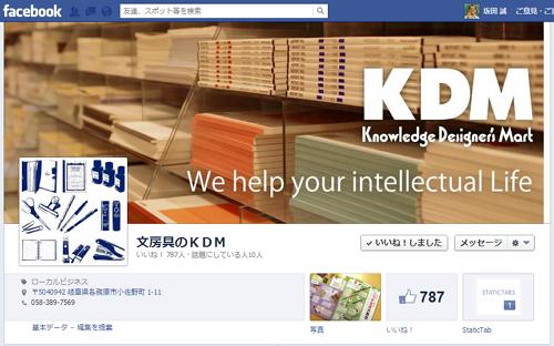 文房具のKDM