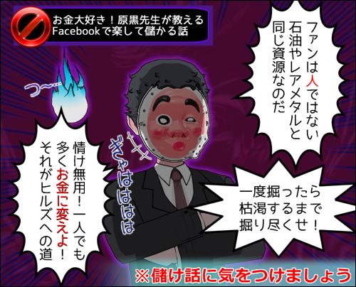黒いソーシャルマーケティング王、原黒大王先生