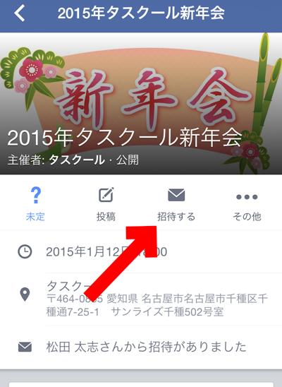 Facebookイベントをシェアする方法