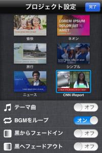 iMovieプロジェクト事例