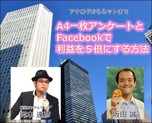 A4一枚アンケートとFacebook