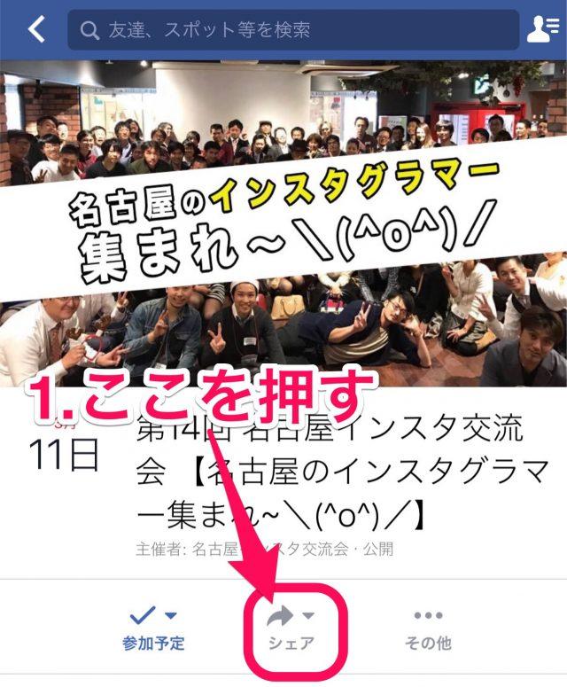 Facebookアプリでイベントをシェア1