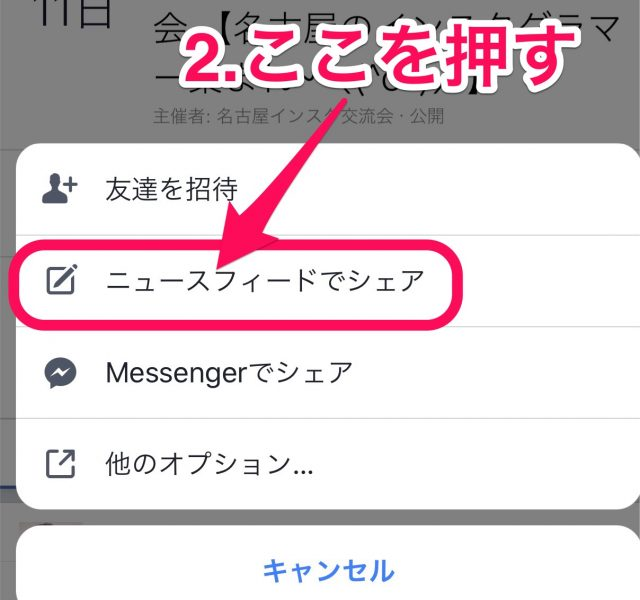 Facebookアプリでイベントをシェア2