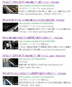 ピアノを検索