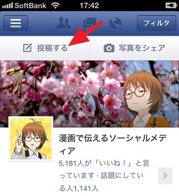 Facebookページ管理アプリで投稿予約