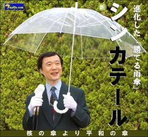 勝てる雨傘 シンカテール
