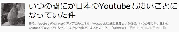 いつの間にか日本のYoutubeも凄いことになっていた件