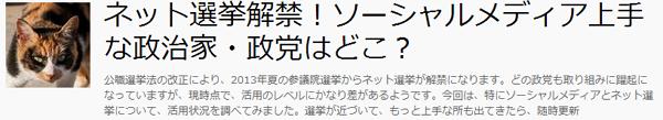 ネット選挙NAVERまとめ