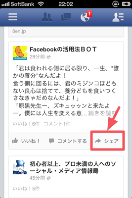 iPhoneでFacebookページにシェア