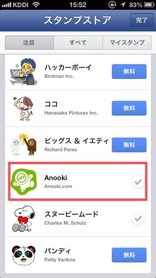 Facebookスタンプanooki