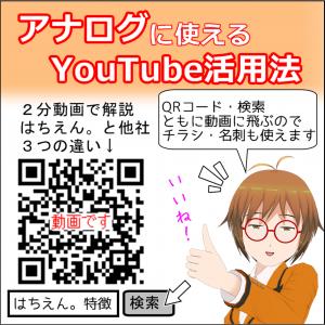 アナログなYouTube活用法
