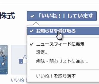 Facebookページの設定方法