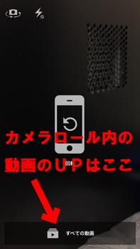 YouTubeCaptureカメラロールの動画をアップロード