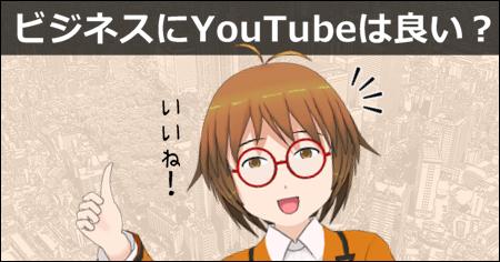 YouTubeがビジネスに活用できる理由