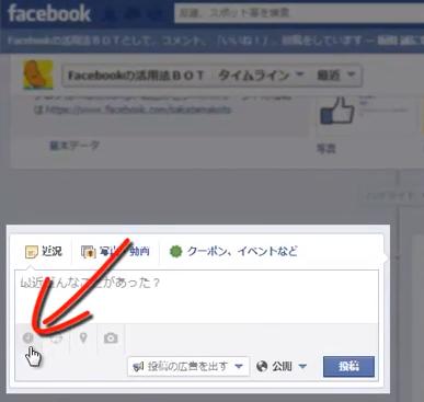 Facebook、パソコンから記事を予約投稿投稿