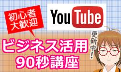 始めようYouTube90秒動画講座