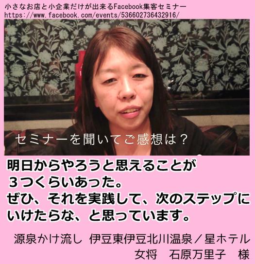 はちえん。坂田誠セミナーのご感想