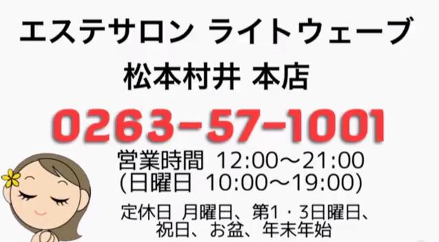 長野県松本市ライトウェーブ村井本店