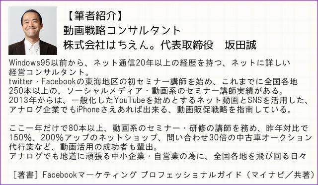 動画戦略コンサルタント坂田誠の自己紹介