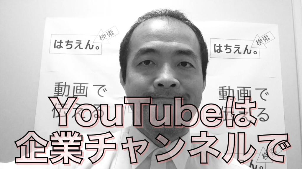 ビジネスならYouTubeチャンネルは法人運用