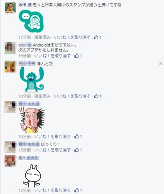 Facebookコメントにスタンプ2