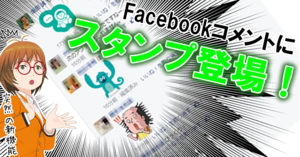 Facebookにスタンプ登場