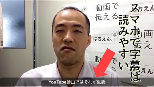 YouTube動画の日本語字幕