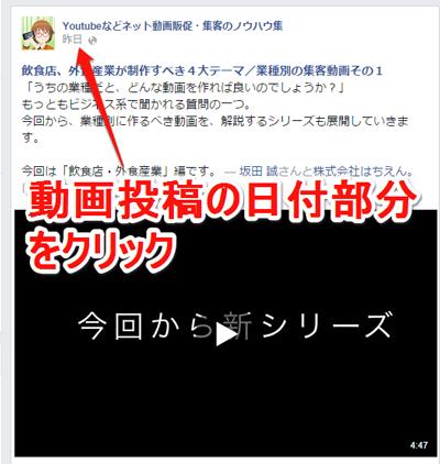 Facebookで動画をダウンロードする方法