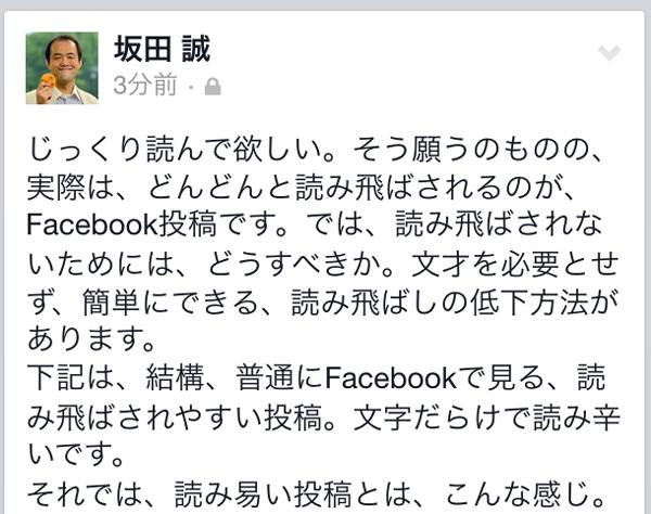 Facebookの悪い文章例