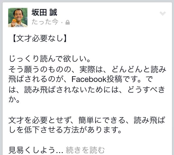 Facebookの読みやすい文章例