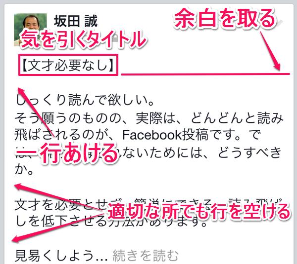Facebook文章テクニック