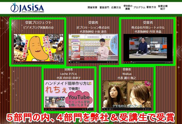 動画による経営革新アワード2014