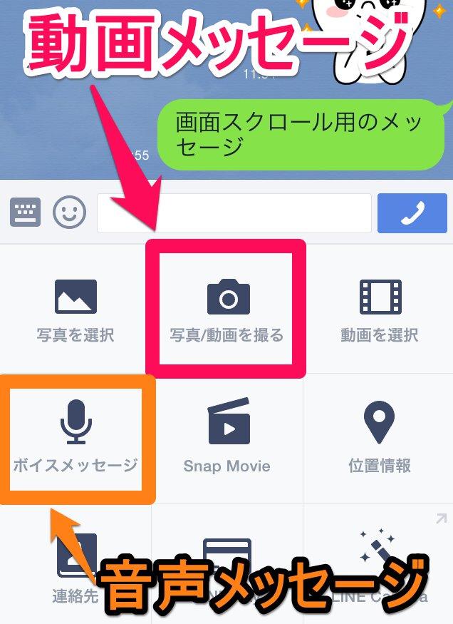 LINEで動画メッセージ2