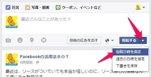 Facebookページの予約投稿