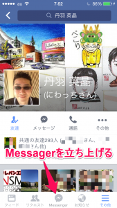 Facebookでテレビ電話