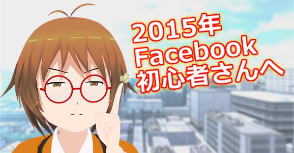 2015年Facebook初心者さんへ
