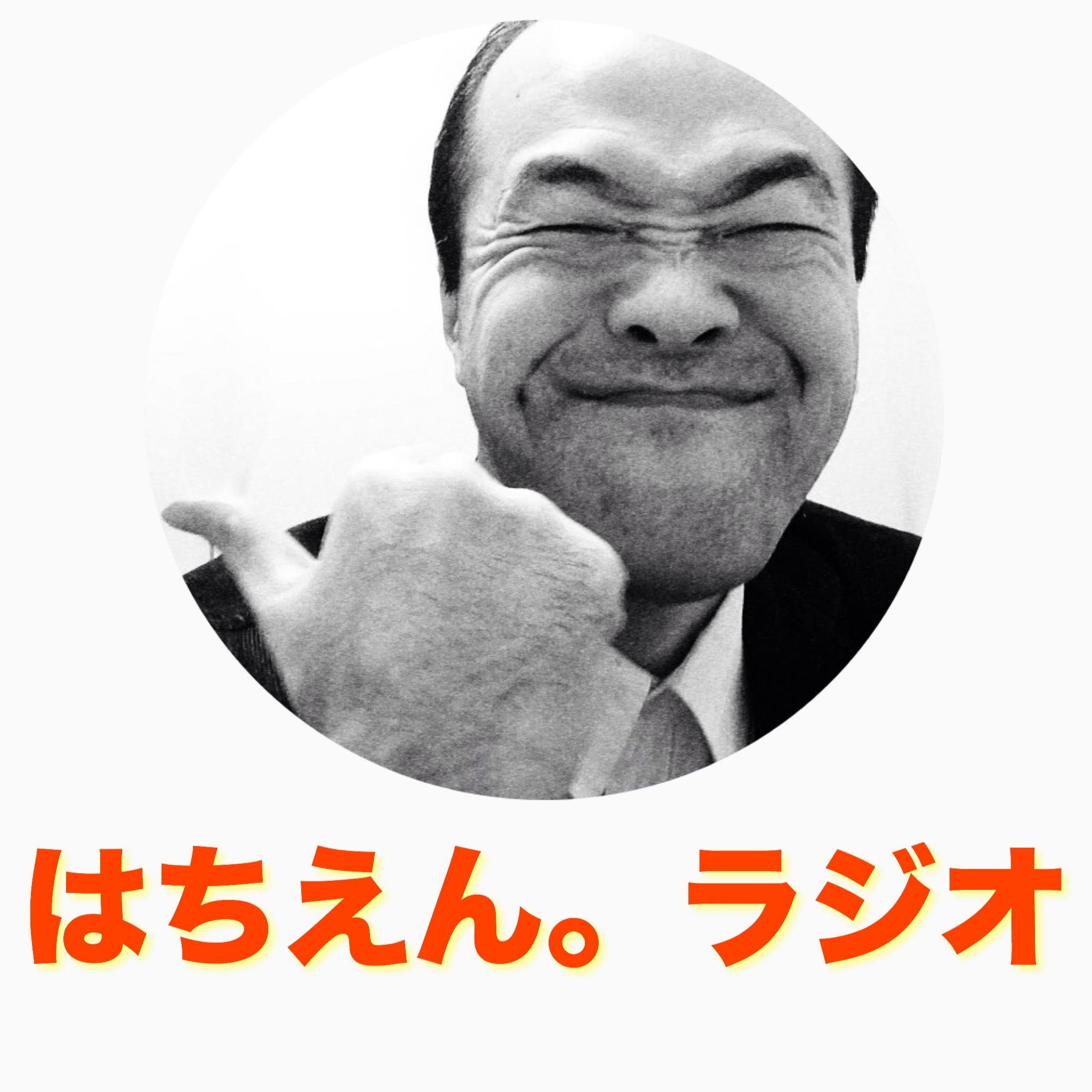 ソーシャルメディア、動画最前線!はちえん。ラジオ