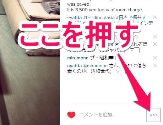 instagramをブログに埋め込む方法について